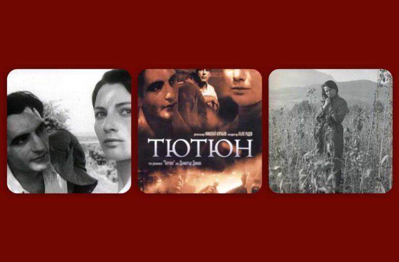 "Асеновград и филма ""Тютюн"""
